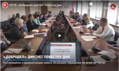 Глава городского округа Красногорск провела рабочую встречу по проблемам направленным через портал «Добродел».